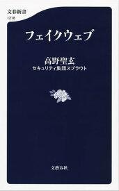 フェイクウェブ【電子書籍】[ 高野聖玄 セキュリティ集団スプラウト ]