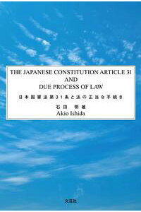 THEJAPANESECONSTITUTIONARTICLE31ANDDUEPROCESSOFLAW日本国憲法第31条と法の正当な手続き