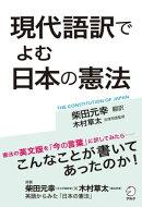 [音声DL付]現代語訳でよむ 日本の憲法