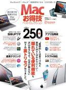 晋遊舎ムック お得技シリーズ097 Macお得技ベストセレクション