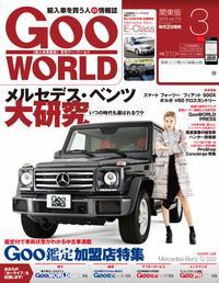 GooWORLD 2016年3月号2016年3月号【電子書籍】
