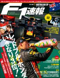 F1速報 2019 Rd01 オーストラリアGP号