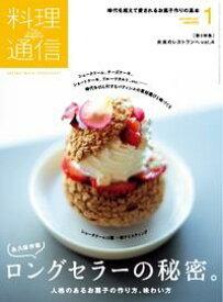 料理通信 2021年1月号【電子書籍】