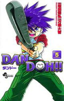 DAN DOH!!〔新装版〕(5)