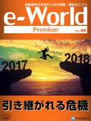 e-World Premium 2018年01月号