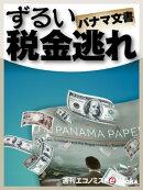 パナマ文書ずるい税金逃れ