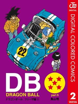 DRAGON BALL カラー版 フリーザ編 2【電子書籍】[ 鳥山明 ]