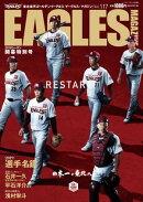 東北楽天ゴールデンイーグルス Eagles Magazine[イーグルス・マガジン]  第117号