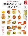 野菜のおいしい使いきり 【電子書籍】[ 市瀬悦子 ]