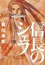 信長のシェフ 18巻【電子書籍】[ 梶川卓郎 ]