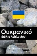 Ουκρανικό βιβλίο λεξιλογίου