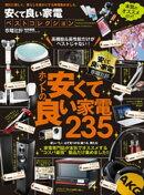 100%ムックシリーズ 安くて良い家電ベストコレクション