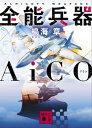 全能兵器AiCO【電子書籍】[ 鳴海章 ]