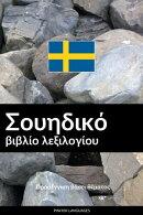 Σουηδικό βιβλίο λεξιλογίου
