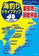 令和版 海釣りドライブマップ(1)東京湾〜房総半島