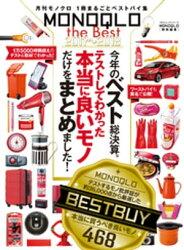 100%ムックシリーズ MONOQLO the Best 2017〜2018