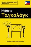 Μάθετε Ταγκαλόγκ - Γρήγορα / Εύκολα / Αποτελεσματικά