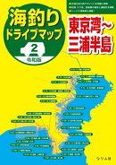 令和版 海釣りドライブマップ(2)東京湾〜三浦半島