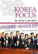 Korea Focus - July 2012