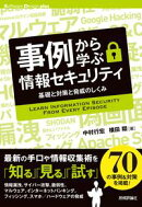事例から学ぶ情報セキュリティーー基礎と対策と脅威のしくみ