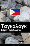 Ταγκαλόγκ βιβλίο λεξιλογίου