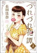 つれづれ花譚(分冊版) 【第3話】