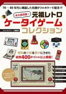 永久保存版! 元祖レトロケータイゲームコレクション