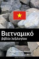 Βιετναμικό βιβλίο λεξιλογίου