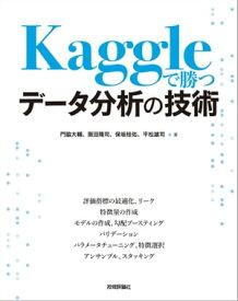 Kaggleで勝つデータ分析の技術【電子書籍】[ 門脇大輔 ]