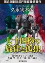 七十四秒の旋律と孤独 -Sogen SF Short Story Prize Edition-【電子書籍】[ 久永実木彦 ]