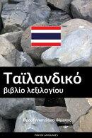 Ταϊλανδικό βιβλίο λεξιλογίου