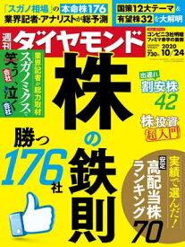 週刊ダイヤモンド 20年10月24日号【電子書籍】[ ダイヤモンド社 ]