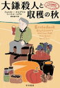 大鎌殺人と収穫の秋 中年警部クルフティンガー【電子書籍】[ フォルカー クルプフル ]