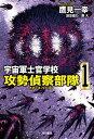 宇宙軍士官学校ー攻勢偵察部隊ー 1【電子書籍】[ 鷹見 一幸 ]