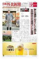 【2018/12/5号】 日本外食新聞