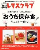 くり返し作りたいベストシリーズ vol.18 くり返し作りたい「おうち保存食」がギュッと一冊に!