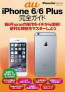 iPhone Fan Special au iPhone 6/6 Plus 完全ガイド