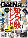 GetNavi 2017年8月号【電子書籍】