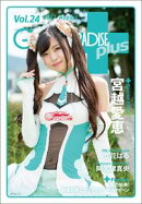 GALS PARADISE plus Vol.24 2017 August