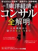 週刊東洋経済 2021年5月15日号
