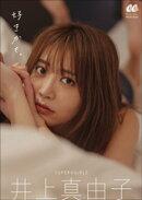 【楽天Kobo限定 特典画像付き】SUPER☆GiRLS井上真由子写真集 好きかも。