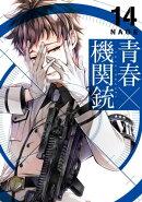青春×機関銃14巻