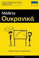 Μάθετε Ουκρανικά - Γρήγορα / Εύκολα / Αποτελεσματικά