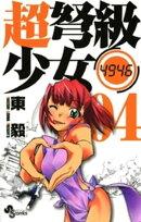 超弩級少女4946(4)