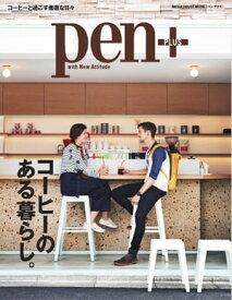 Pen+ コーヒーのある暮らし。 (メディアハウスムック)【電子書籍】