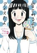 るみちゃんの恋鰹(2)