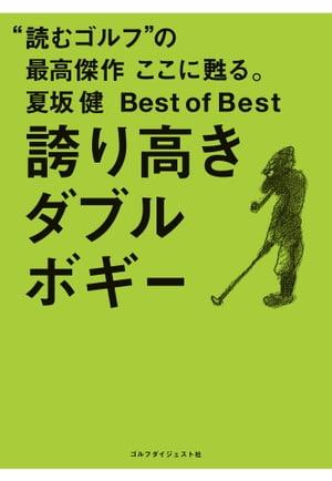 夏坂健Best of Best 誇り高きダブルボギー【電子書籍】[ 夏坂健 ]