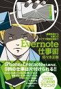 Evernote仕事術【電子書籍】[ 佐々木正悟 ]