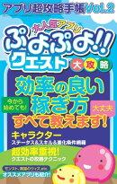 アプリ超攻略手帳Vol.2