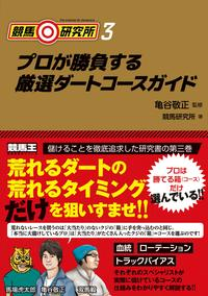 競馬研究所3 プロが勝負する厳選ダートコースガイド【電子書籍】[ 亀谷敬正 ]